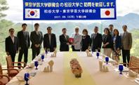 韓国辟雍会の創立