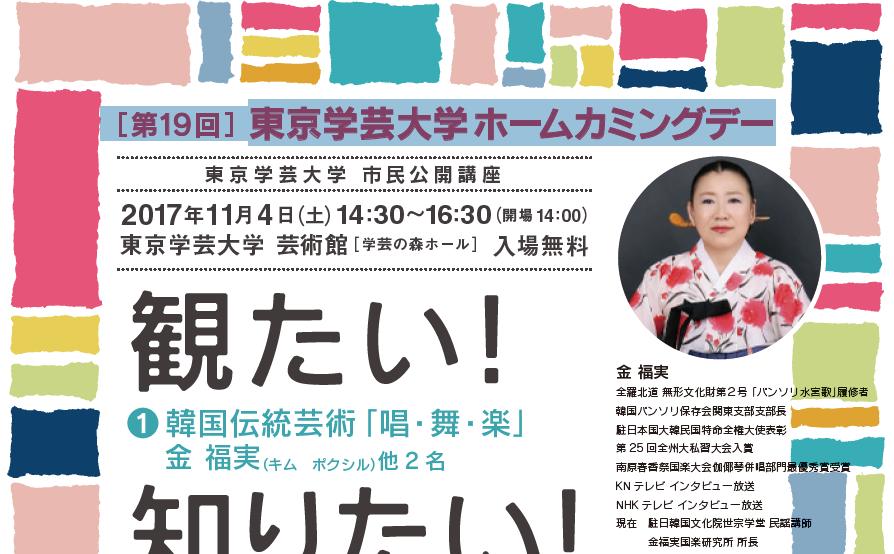 [第19回]東京学芸大学ホームカミングデー