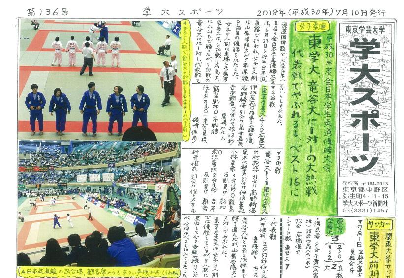 学大スポーツ 第136号