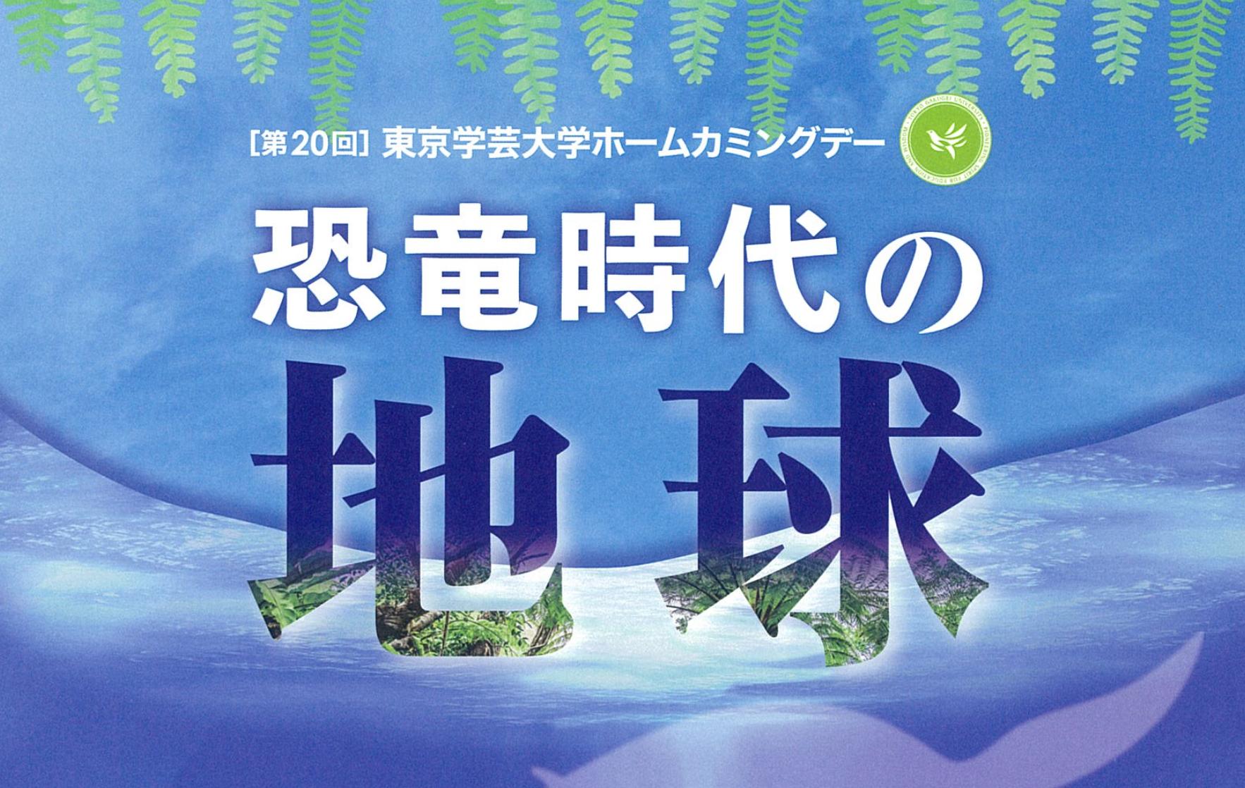 第20回東京学芸大学ホームカミングデー
