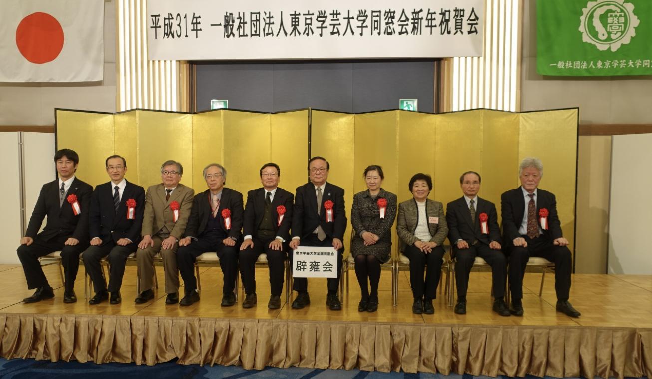 東京学芸大学同窓会新年祝賀会