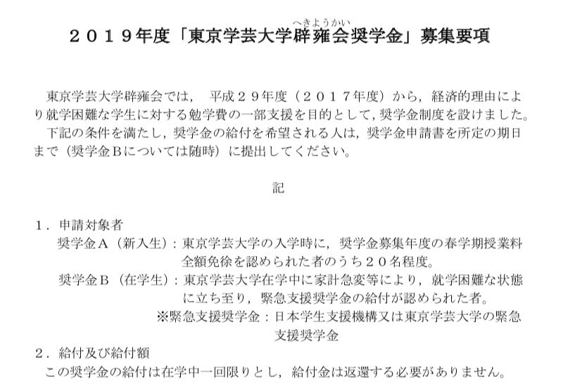 2019年度「東京学芸大学辟雍会(へきようかい)奨学金」募集要項
