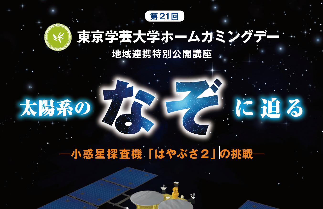 11月3日 東京学芸大学ホームカミングデー開催!
