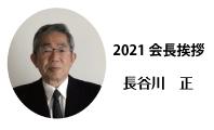 2021会長挨拶