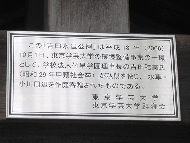 02_吉田水辺公園説明板2.JPG