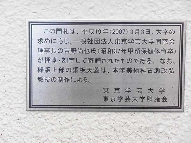 04_東門表札説明板1.JPG
